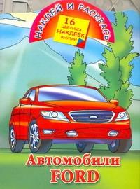 Рахманов А.В. - Наклей и раскрась. Автомобили Ford обложка книги