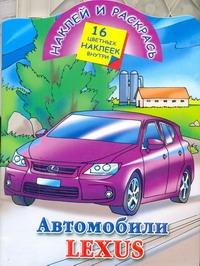 Рахманов А.В. - Наклей и раскрась. Автомобили Lexus обложка книги