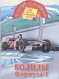 Рахманов А.В. - Наклей и раскрась. Болиды. Формула-1 обложка книги