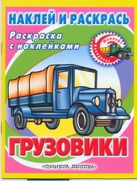 Федоров А.В. - Наклей и раскрась. Грузовики обложка книги