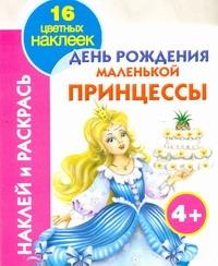 Жуковская Е.Р. - Наклей и раскрась. День рождения маленькой принцессы обложка книги