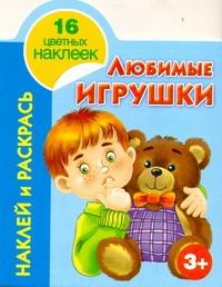 Рахманов А.В. - Наклей и раскрась. Любимые игрушки. 5+ обложка книги