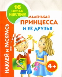 Жуковская Е.Р. - Наклей и раскрась. Маленькая принцесса и ее друзья обложка книги