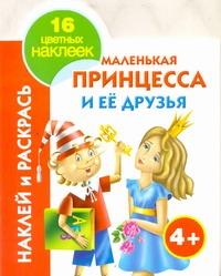 Наклей и раскрась. Маленькая принцесса и ее друзья Жуковская Е.Р.