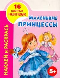 Наклей и раскрась. Маленькие принцессы. 5+