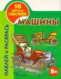 Рахманов А.В. - Наклей и раскрась. Машины. 5+ обложка книги