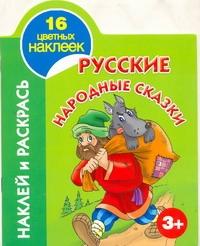 Рахманов А.В. - Наклей и раскрась. Русские народные сказки. 3+ обложка книги