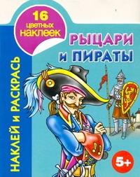 Рахманов А.В. - Наклей и раскрась. Рыцари и пираты. 5+ обложка книги