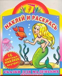 Лопачева Г. - Наклей и раскрась. Сказки для маленьких принцесс. Русалочка. Золушка обложка книги