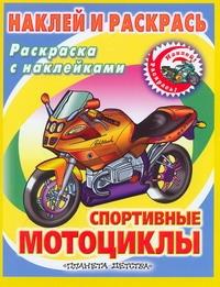 Воробьев А. - Наклей и раскрась. Спортивные мотоциклы обложка книги