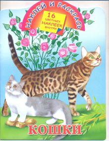 Глотова В - Наклей и раскрась.Кошки обложка книги