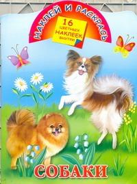 Глотова В - Наклей и раскрась.Собаки обложка книги
