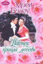 Бэлоу М. - Наконец пришла любовь' обложка книги