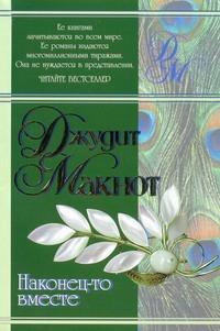 Макнот Д. - Наконец-то вместе обложка книги