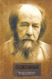 Солженицын А.И. - Наконец-то революция обложка книги
