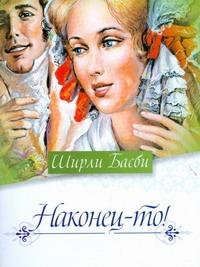 Басби Ш. - Наконец-то! обложка книги