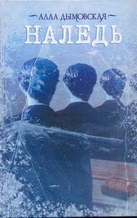 Дымовская А. - Наледь обложка книги