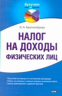 Красноперова О.А. - Налог на доходы физических лиц обложка книги
