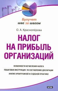 Красноперова О.А. - Налог на прибыль организаций обложка книги