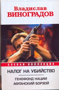 Виноградов Владислав - Налог на убийство. Генофонд нации; Афганский Борзой обложка книги