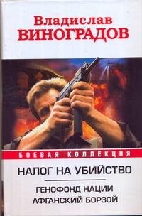 Налог на убийство. Генофонд нации; Афганский Борзой Виноградов Владислав