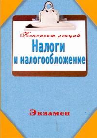 Налоги и налогообложение Богданов Е.П.