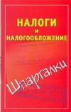 Смирнов П.Ю. - Налоги и налогообложение обложка книги