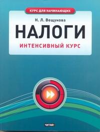 Вещунова Н.Л. - Налоги. Интенсивный курс обложка книги