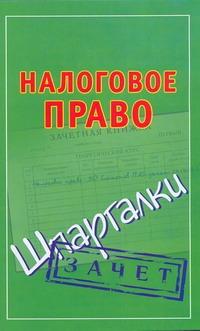Смирнов П.Ю. - Налоговое право. Шпаргалки обложка книги