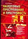 Налоговые преступления и преступность обложка книги