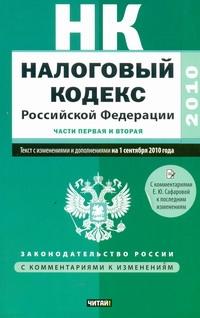 Налоговый кодекс Российской Федерации.Ч.1,2. Текст с изм.и доп. на 1 сен.2010 г обложка книги