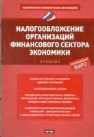 Нестеров Г.Г. - Налоговый учет' обложка книги
