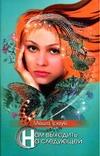 Трауб Маша - Нам выходить на следующей обложка книги