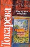 Токарева В.С. - Нам нужно общение обложка книги