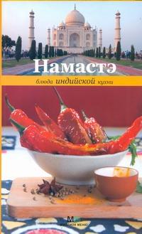 Примакова Е.С. - Намастэ.Блюда индийской кухни обложка книги