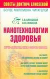 Елисеева О.И. - Нанотехнологии здоровья обложка книги