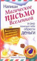 Ветров Кирилл Напиши магическое письмо Вселенной, и оно поможет тебе обрести деньги