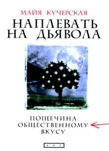 Кучерская М.А. - Наплевать на дьявола обложка книги