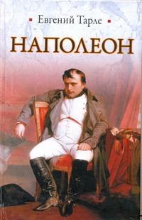 Тарле Е.В. - Наполеон обложка книги