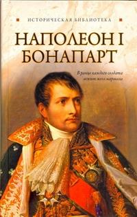 Благовещенский Г. - Наполеон I Бонапарт обложка книги