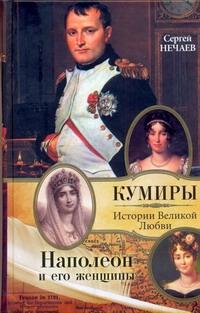 Нечаев Сергей - Наполеон и его женщины обложка книги