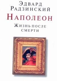 Радзинский Э.С. - Наполеон. Жизнь после смерти обложка книги