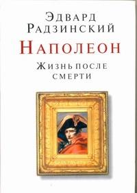 Наполеон. Жизнь после смерти ( Радзинский Э.С.  )