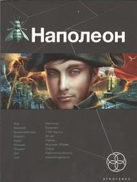 Пронин Игорь - Наполеон. Книга 1. Путь к славе обложка книги