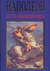 Наполеон. Путь полководца Вольпе М.Л.
