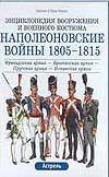 Наполеоновские войны, 1805-1815 обложка книги