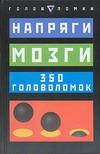 Серебряков В. - Напряги мозги. 350 головоломок' обложка книги