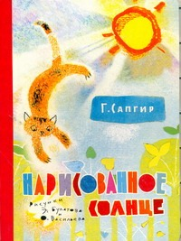 Сапгир Г.В. - Нарисованное солнце обложка книги