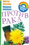 Казьмин В.Д. - Народная медицина против рака обложка книги