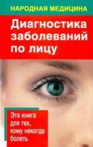 Ольшевская Н. - Народная медицина. Диагностика заболеваний по лицу' обложка книги